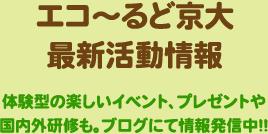 エコ~るど京大 最新イベント情報
