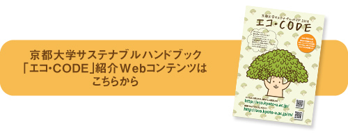京都大学サステナブルハンドブック「エコ・CODE」紹介Webコンテンツはこちらから