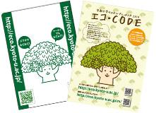 エコCODE2014