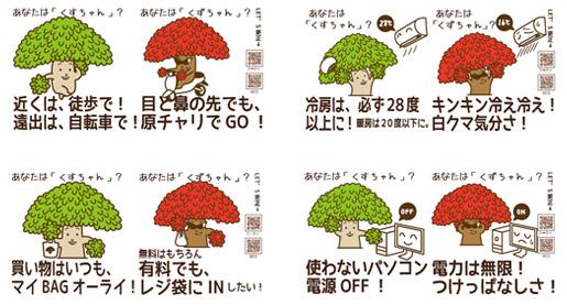 くすちゃん×くずちゃんTシャツ2014