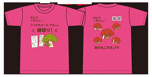 くすちゃん×くずちゃんTシャツ2019