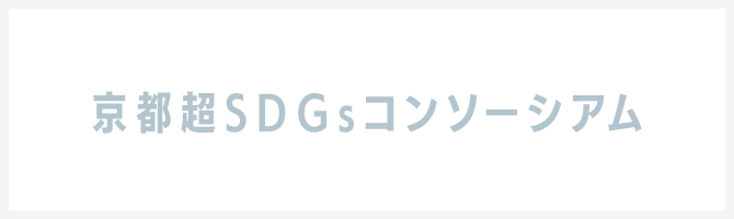 京都超DSGsコンソーシアム
