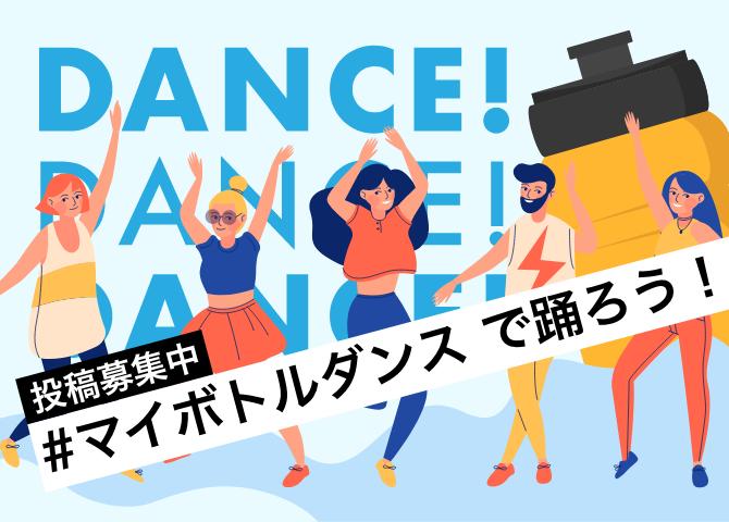 DANCE!投稿募集中