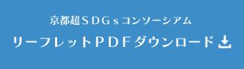 京都超DSGsコンソーシアムリーフレット