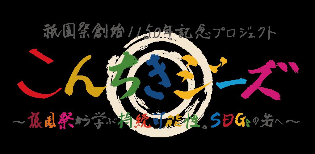 祇園祭創始1150年記念プロジェクト こんちきジーズ 〜祇園祭から学ぶ持続可能性。SDGsの先へ〜