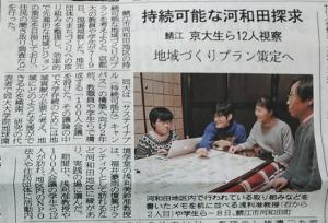 福井新聞でも取り上げられました!